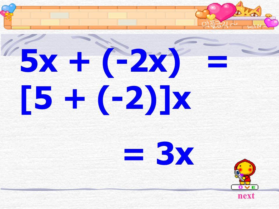 5x + (-2x) = [5 + (-2)]x = 3x next